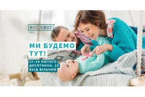 "Coo Coo братиме участь у маркеті ""Свої малюки"" 17–18 лютого"